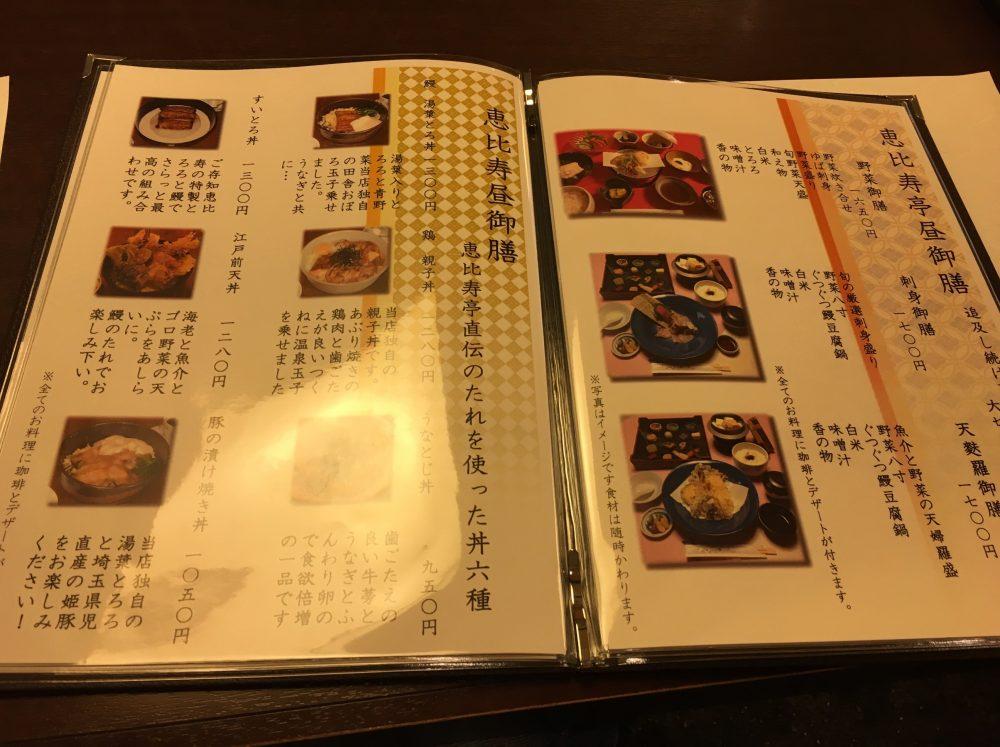 【上尾市】おすすめの鰻(うなぎ)の名店「恵比寿亭」にいってきた!ランチメニューあり
