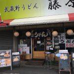 【さいたま市北区】 大宮市場内『武蔵野うどん藤原』でカツ丼とうどんのセットを食べてきた