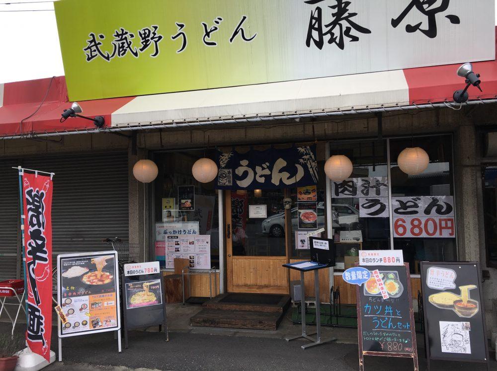 【さいたま市北区】 大宮市場内『武蔵野うどん藤原』でランチのカツ丼とうどんのセットを食べてきた