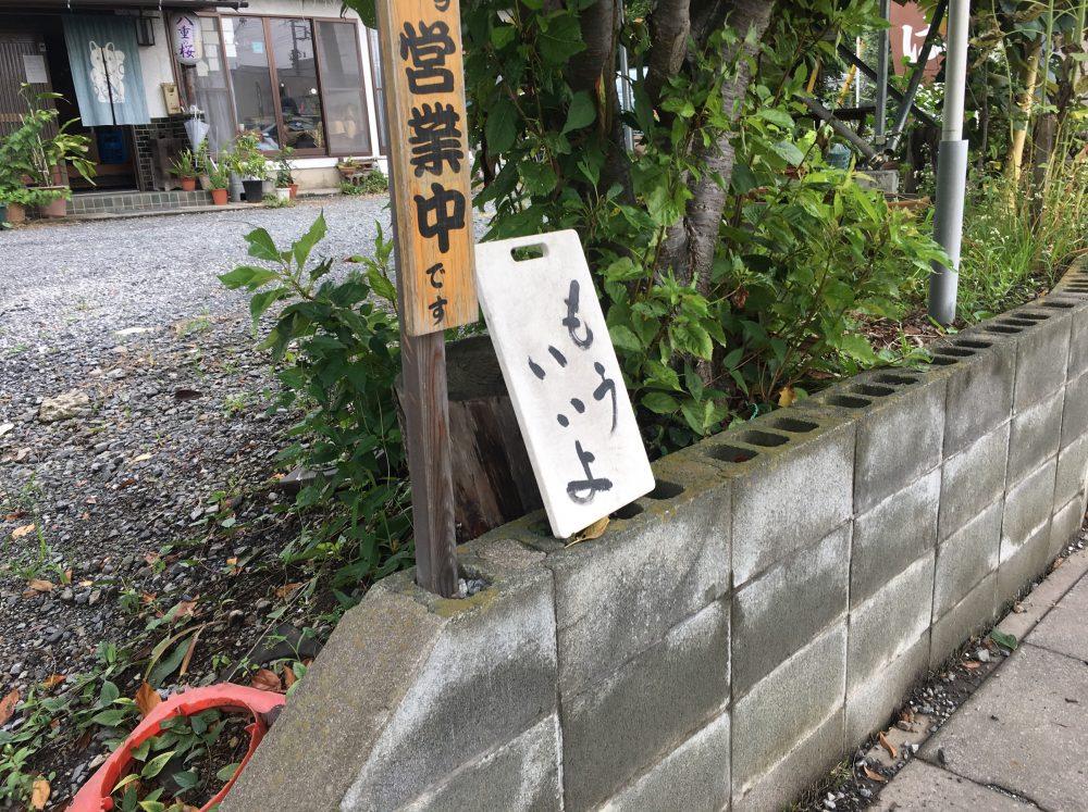【埼玉県比企郡滑川町】個性的な蕎麦店「會津野 茂三郎」にいってきた