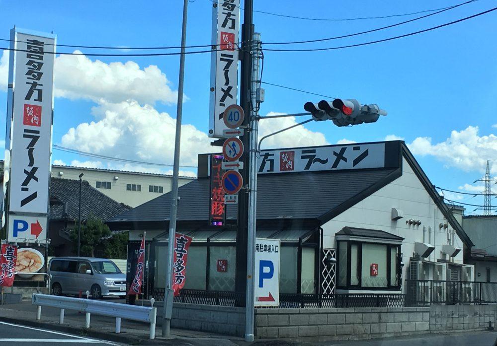 【さいたま市岩槻インター近く】『喜多方ラーメン 坂内』にいってきた