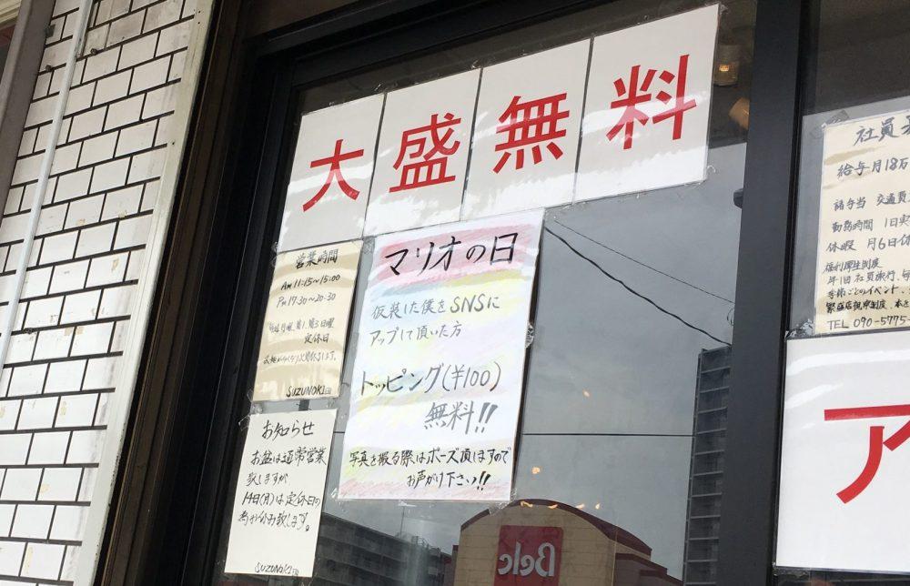【さいたま市北区】『新店』油そば SUZUNOKI(スズノキ)にいってきた