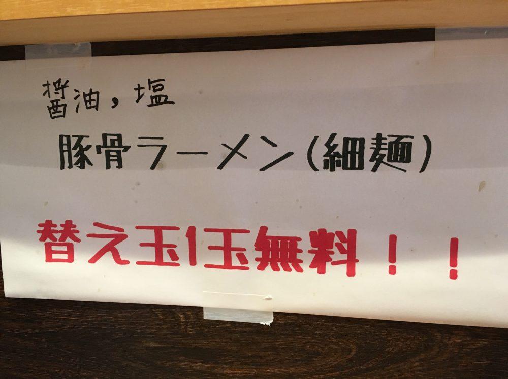 【さいたま市見沼区】東大宮駅近く「麺屋 忍」にいってきた