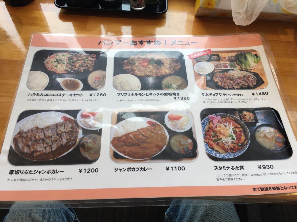 【さいたま市緑区】手作りパンと豚丼のお店「バン ブー Bam boo」に行ってきた!