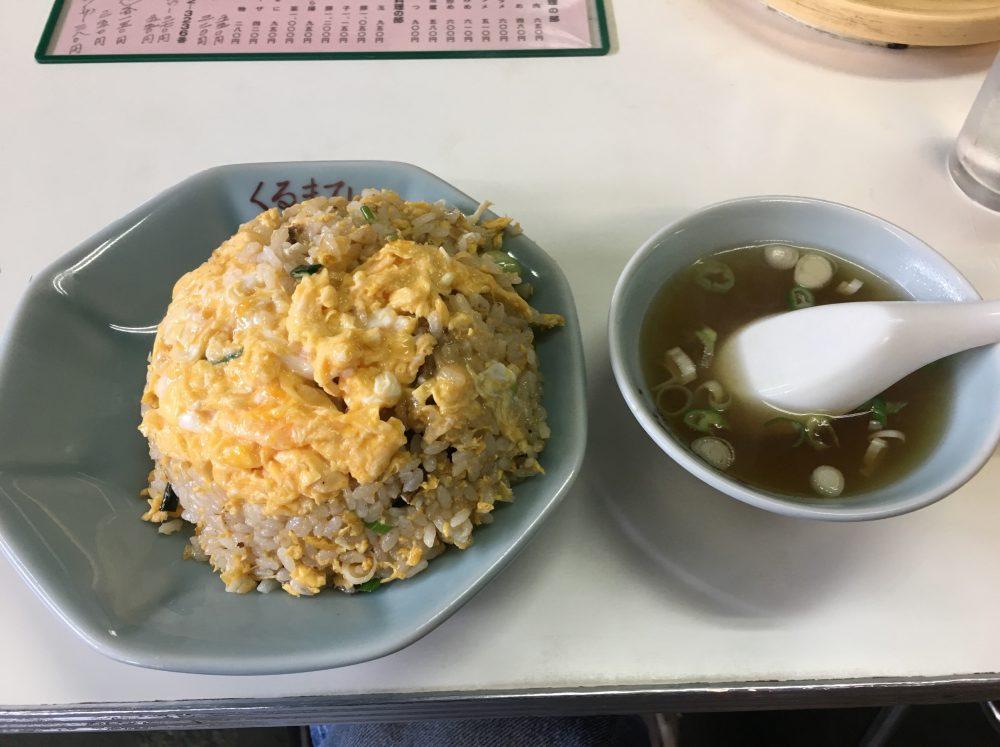 中華料理店「くるまてい」たまごチャーハン