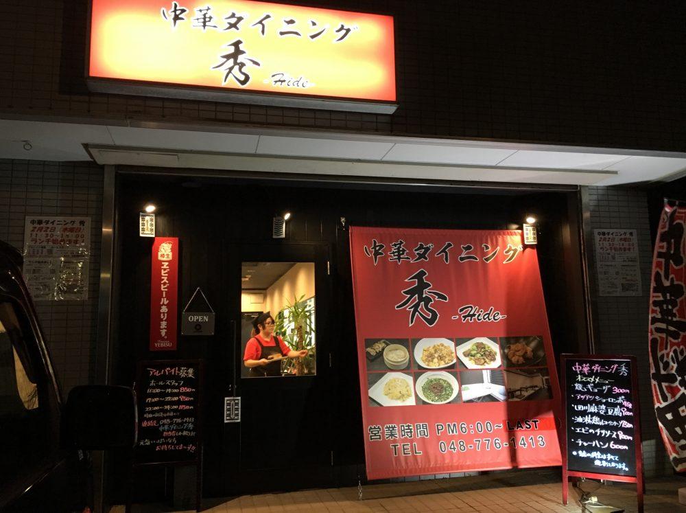 【上尾市】北上尾駅近く「中華ダイニング 秀」に行ってきた