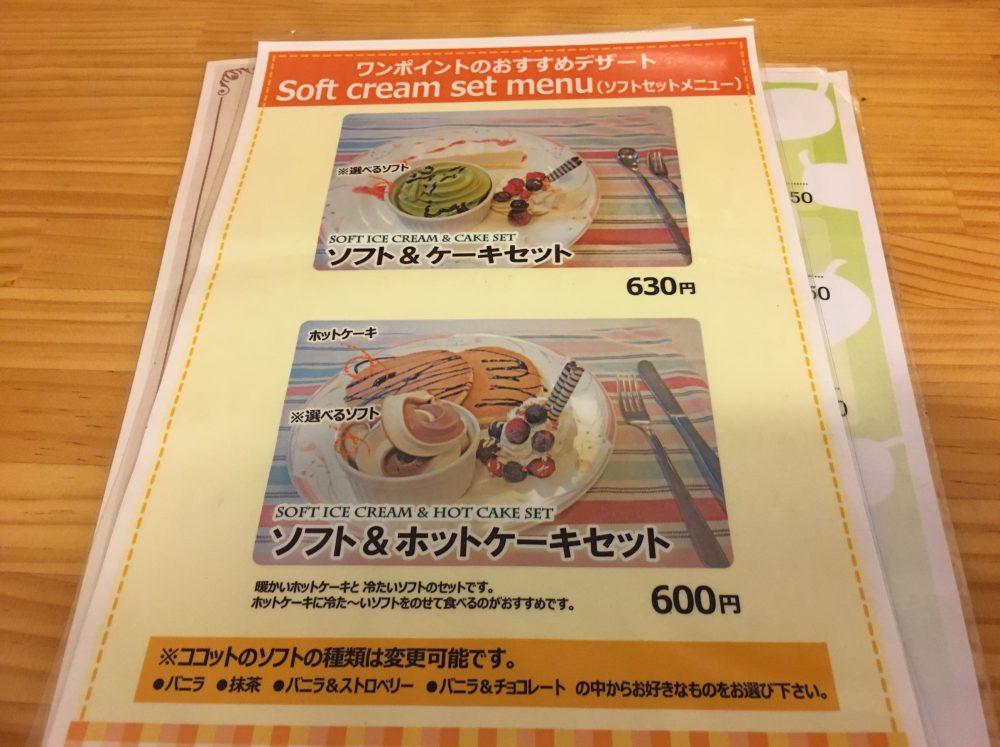 【上尾市】洋食店「ワンポイント」に行ってきた!出前もできます