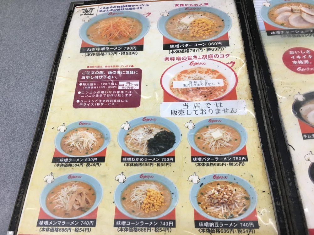 【桶川市】くるまやラーメンで『塩バターコーン』を食べてきた