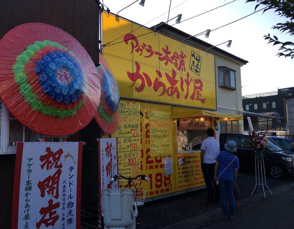 上尾市に激安から揚げ弁当専門店「アゲラー本舗」がオープンしたよ!