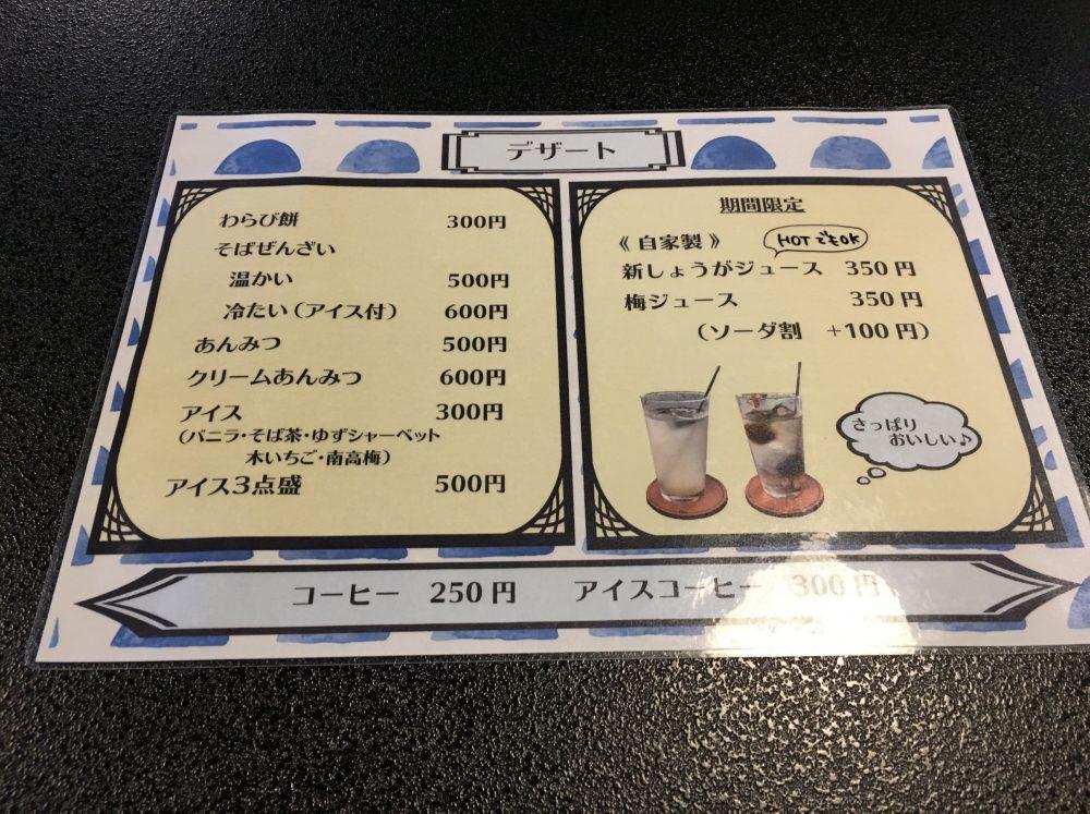 【上尾市 おすすめの蕎麦店】『玄杜亭』でランチの天丼セットを食べてきた