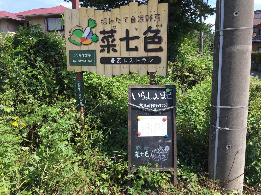 【さいたま市西区】『農家レストラン 菜七色(なないろ)』無農薬野菜の料理が食べられるよ!