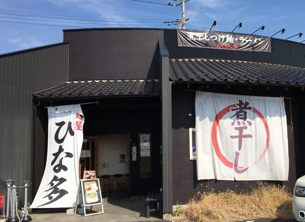 【鴻巣市】煮干しらーめんのお店「ひな多」にいってきた!
