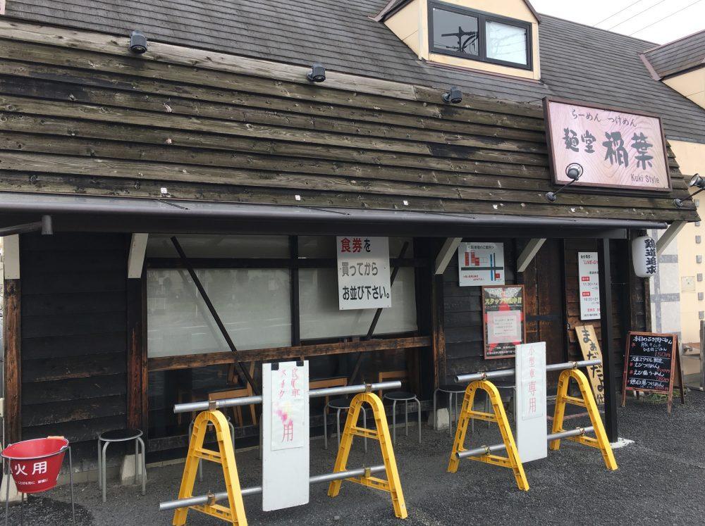【久喜市】麺堂稲葉Kuki Style(クキスタイル)2017百名店に入っているラーメン店