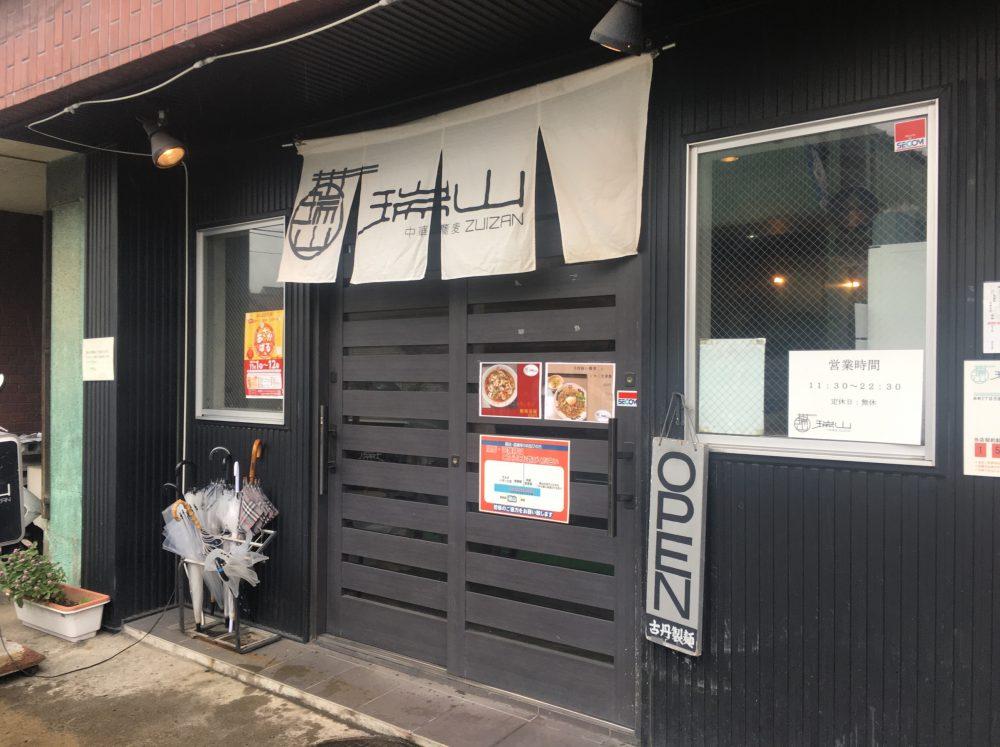 【朝霞市】人気のラーメン店「中華蕎麦 瑞山 (ズイザン)」にいってきた!