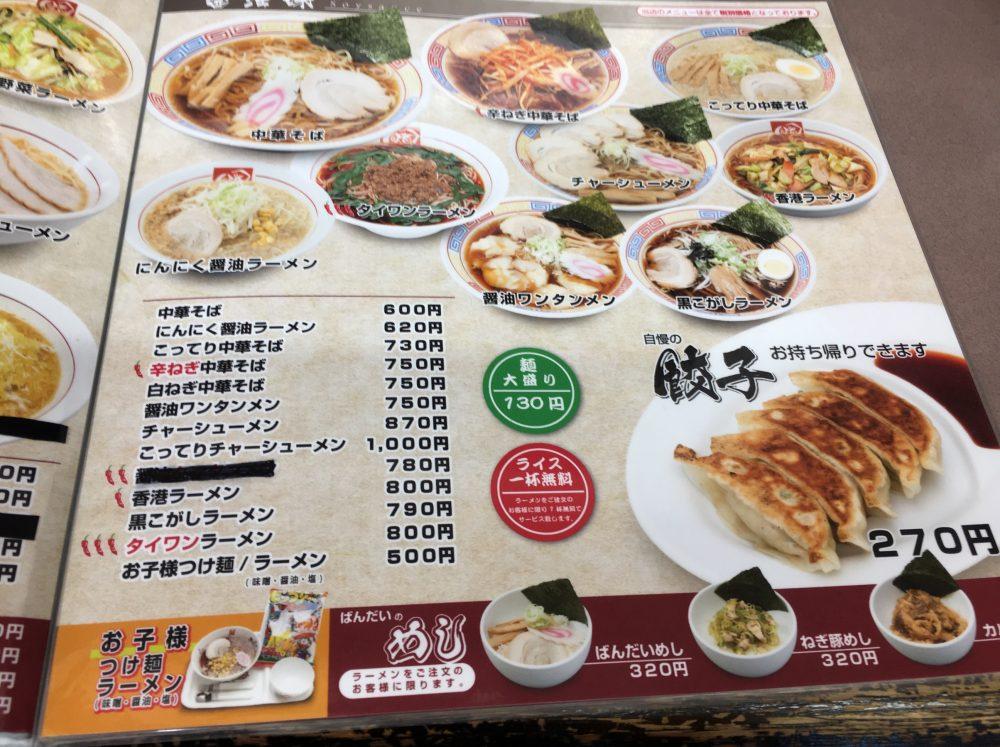 【比企郡嵐山町】「ラーメン ばんだい」ランチサービスの『餃子120円とライス無料』はお得!