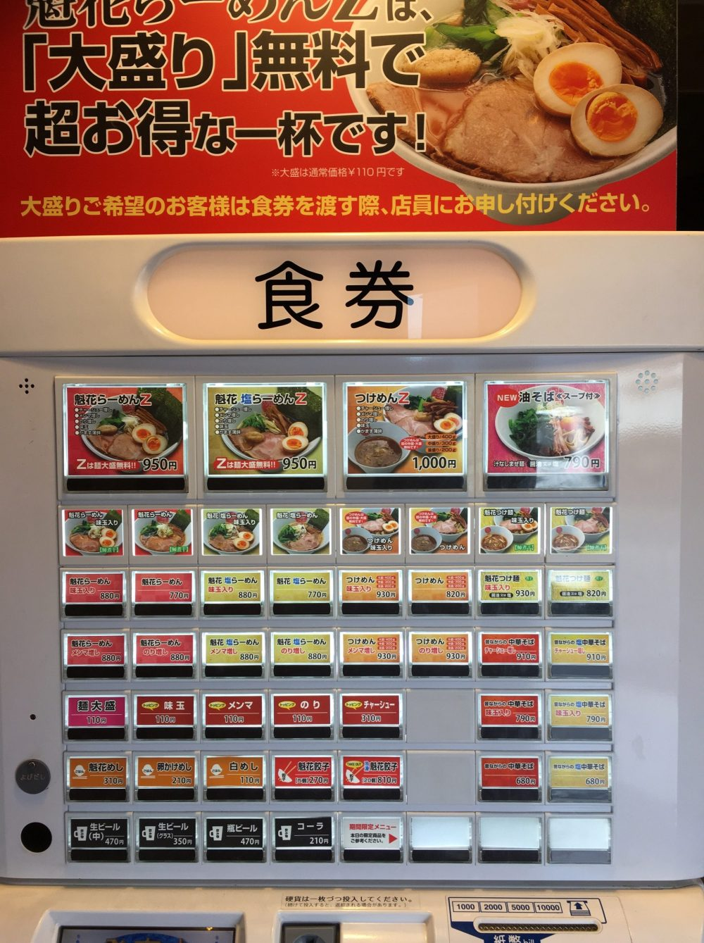 【新座市】天然魳煮干だしらーめん『魁花 kaika』にいってきた!