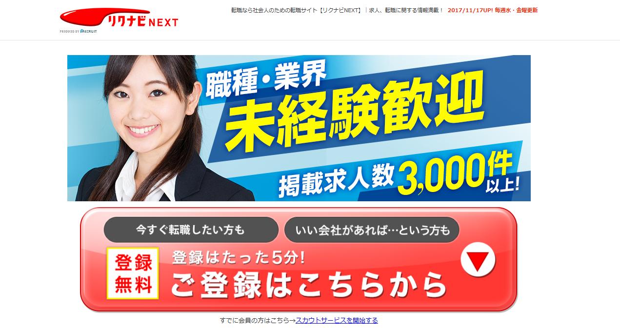 【埼玉県】仕事(正社員・アルバイト)探しで、おすすめの求人・転職サイト まとめ10選