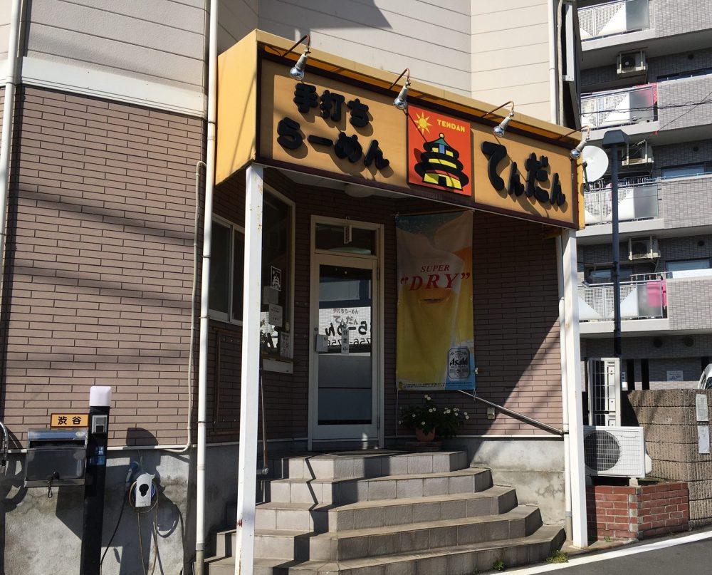 【さいたま市岩槻区】ラーメン店『てんだん』にいってきた!