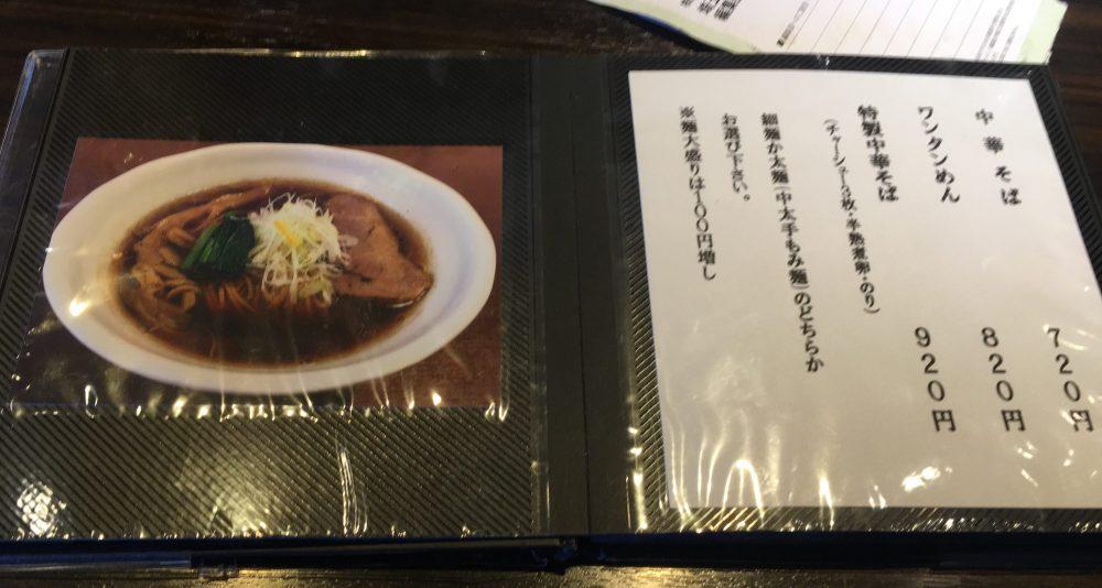 【春日部市】駅近!おすすめのらーめん店「麺や豊」にいってきた!