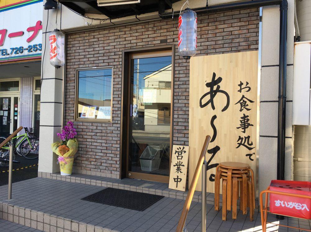 【上尾市】『お食事処であ~る』でそばラーメンを食べてきた「あきほ→改名?」
