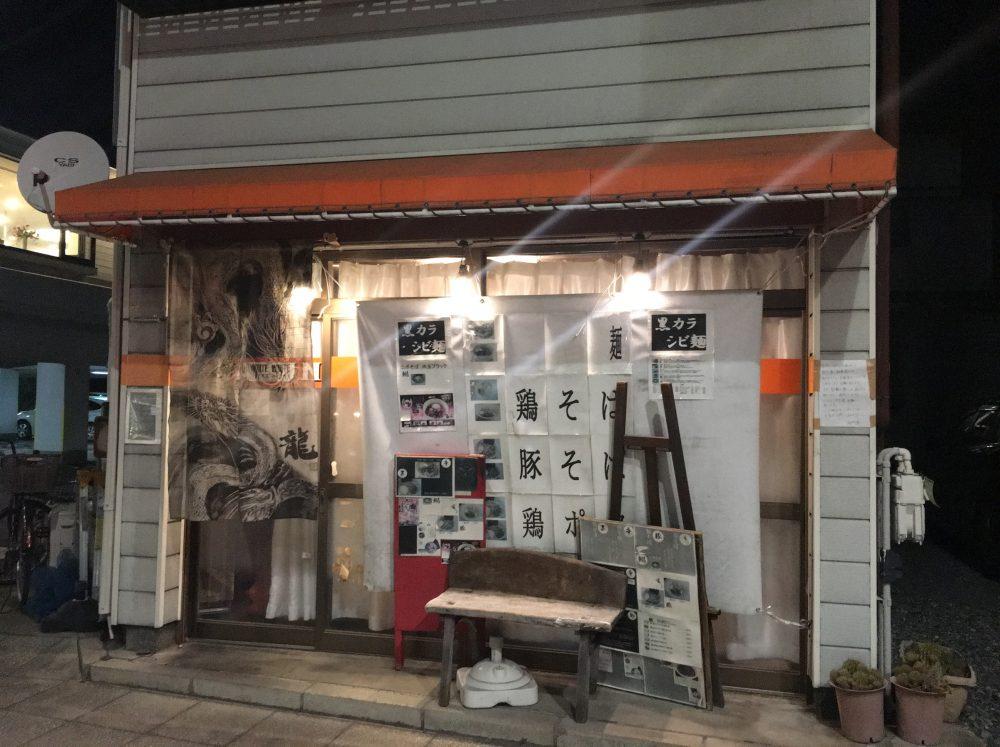 【熊谷市 龍門瀑 (りゅうもんばく)】名物黒カラシビ麺は癖になる辛さだった!