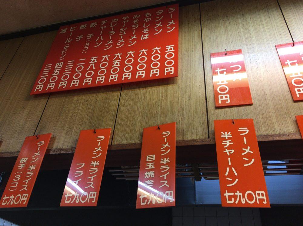 【さいたま市北区】大宮市場内のラーメン店「はちまき家」!チャーハンセット790円は安い