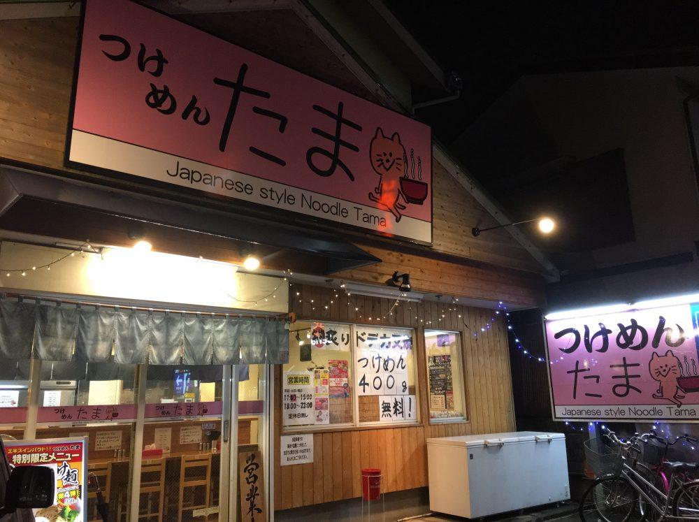 【坂戸市 ラーメン】若葉駅 近く!「つけめん たま」にいってきた!