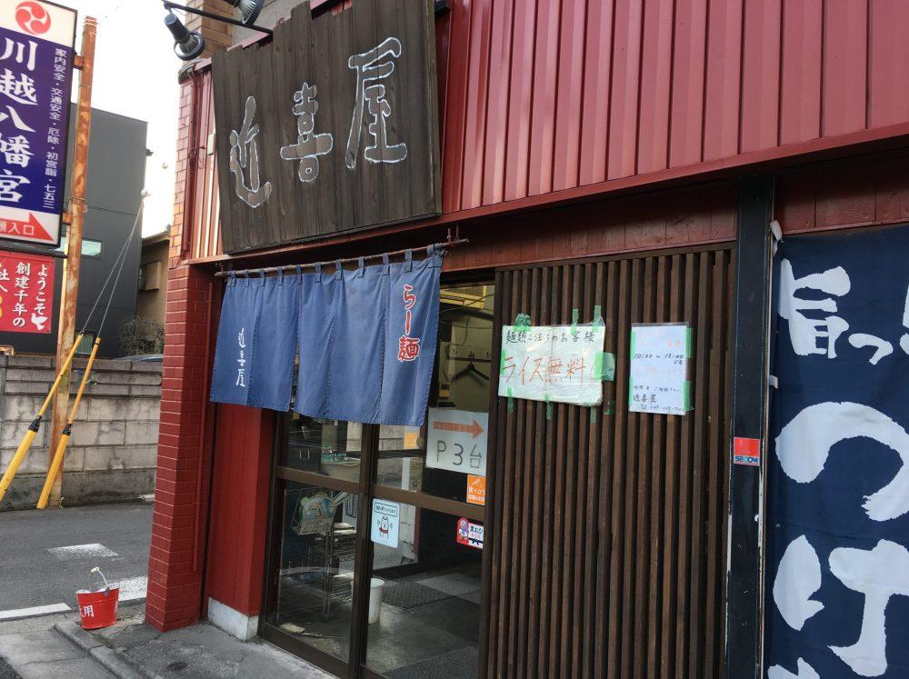 【川越市】駅近!ラーメン店「近喜屋(ちかきや)」にいってきた