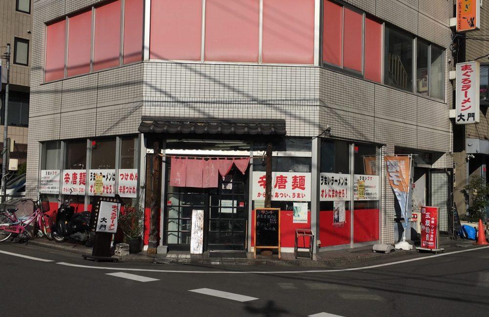【川越市】駅近で人気のお店「まぐろラーメン大門」にいってきた!ランチメニューあり