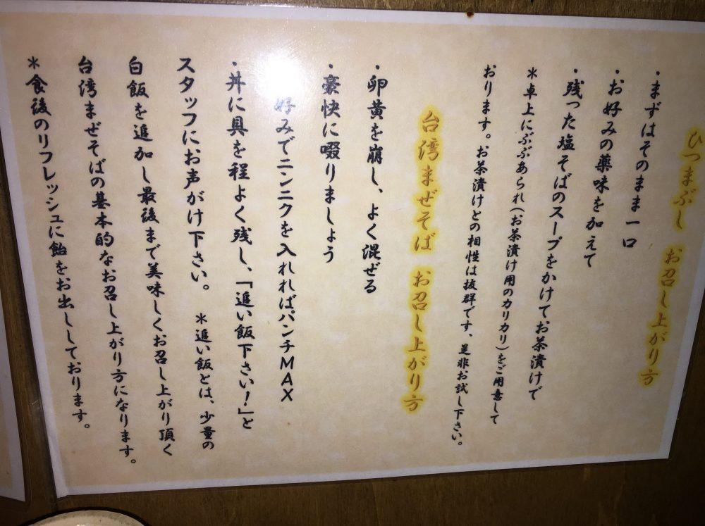 【川口市 人気のラーメン店】竜葵(ほおずき)に行ってきた!