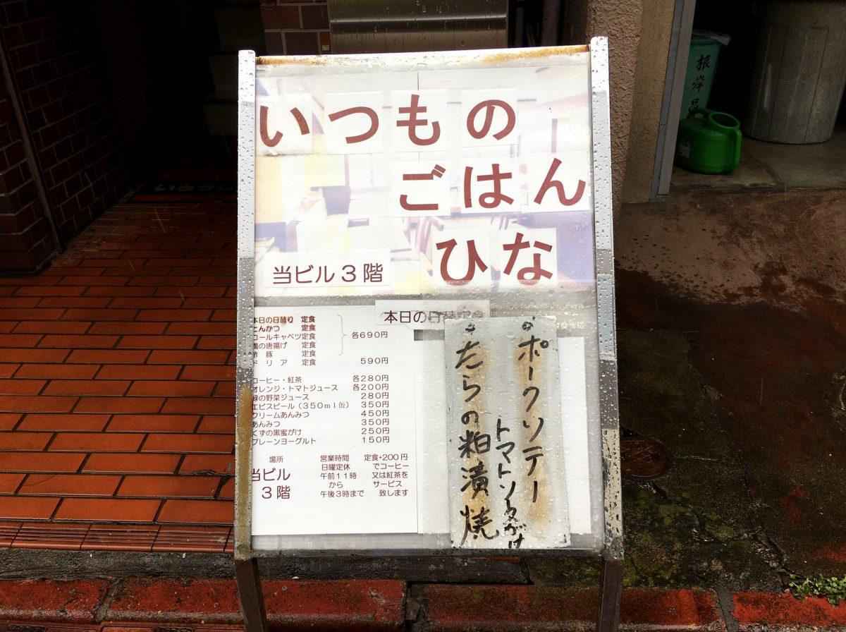 上尾駅前の「いつものごはん ひな」のランチに行ってきた!