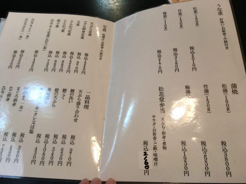 【上尾駅西口 昔からある鰻屋】「うなぎ藤波」のランチに行ってきた!