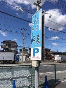 【桶川市】「川魚料理 平屋」ランチのうな丼は1200円~で安いよ~