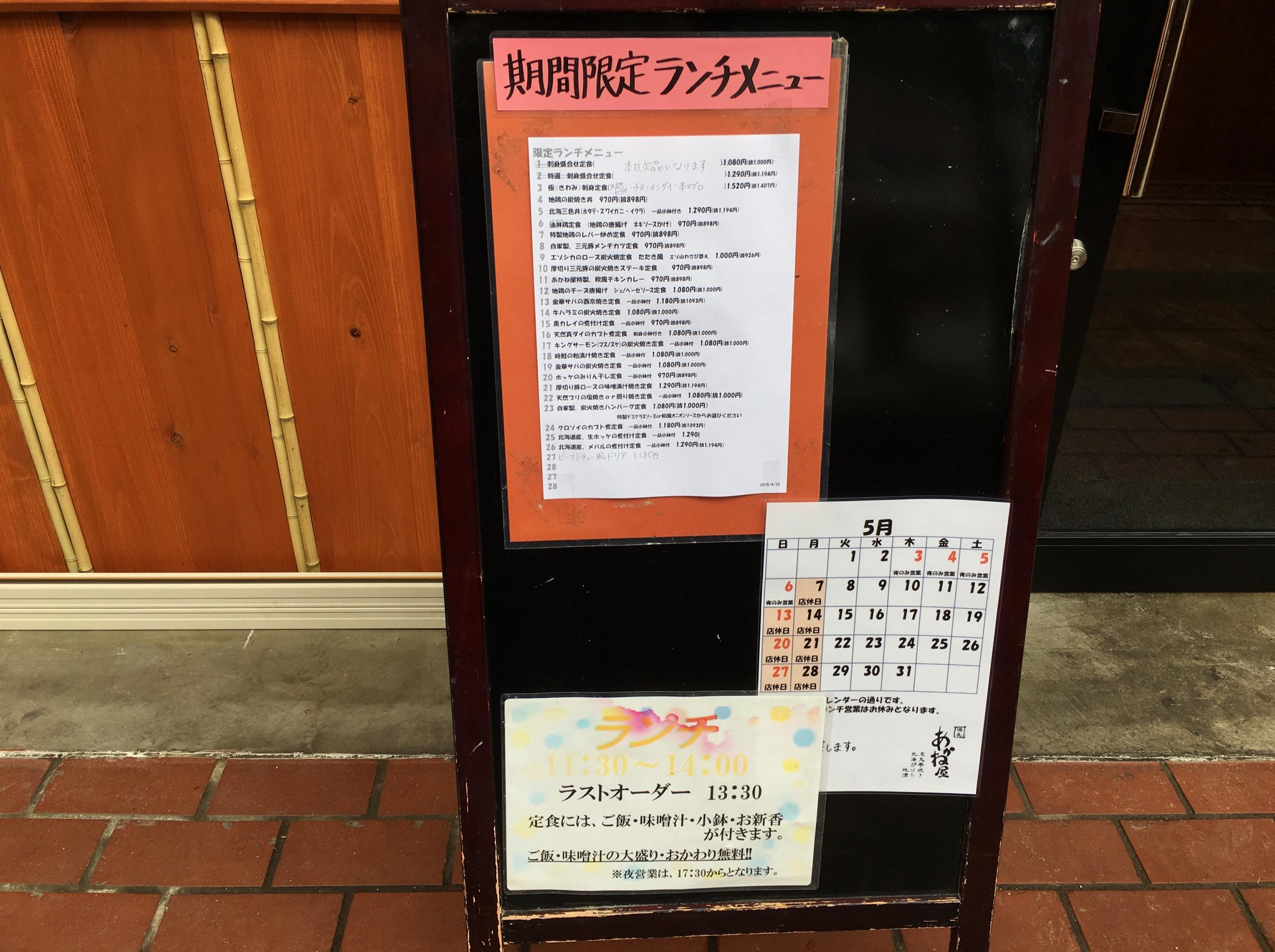 【上尾市 駅前】「あかね屋」のランチはおすすめ!!