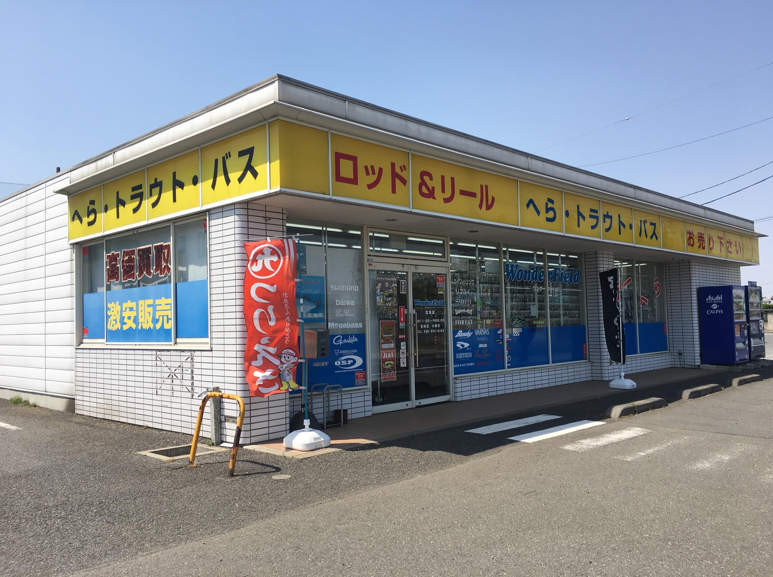 【埼玉県】中古釣具・新品釣り用品店 一覧!釣りえさ・ルアー・ワームの購入に!