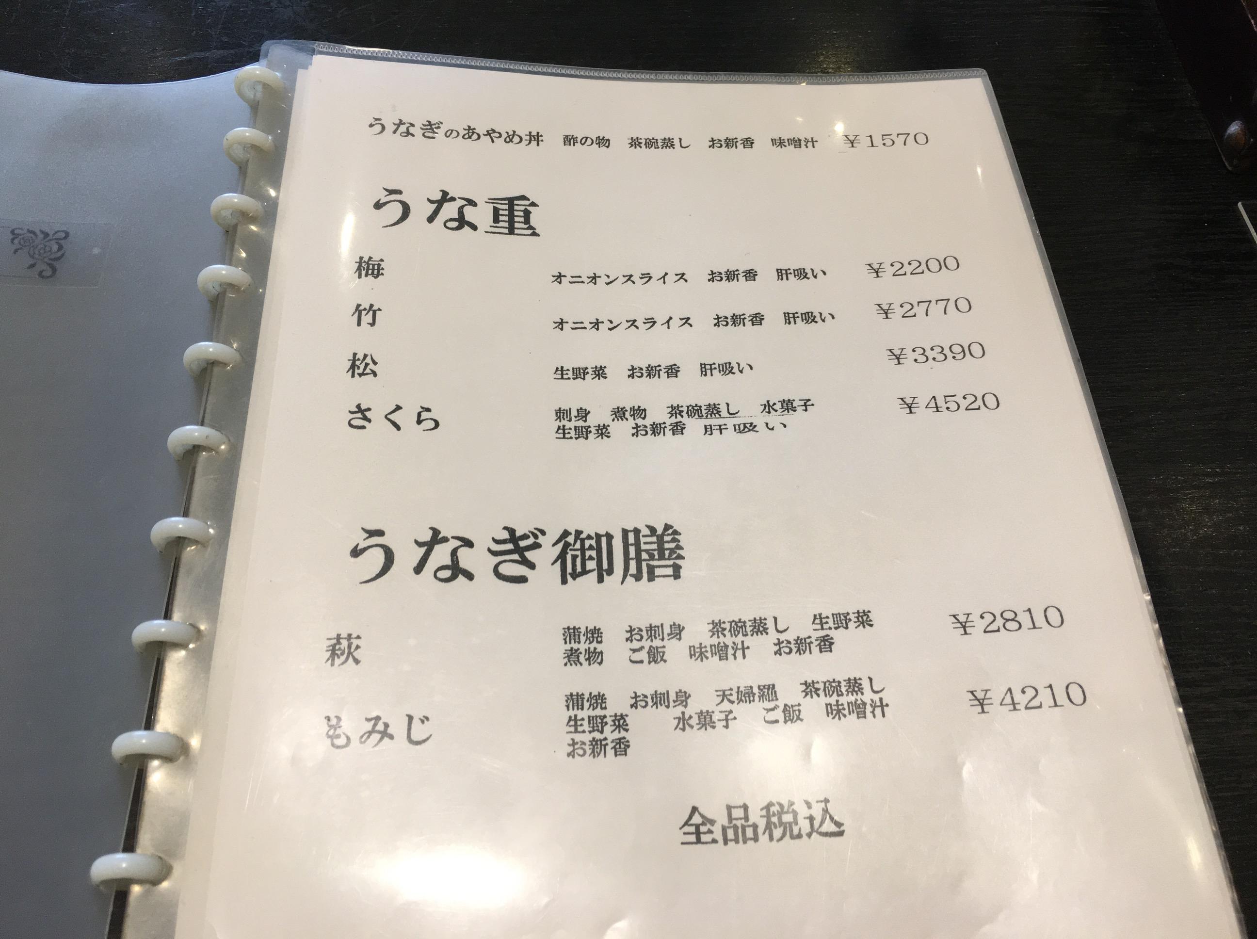 【上尾市】駅前のアリコベール内「うなぎ まるます家」にいってきた