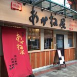 【上尾市 駅前の居酒屋】「あかね屋」のランチはおすすめ!!