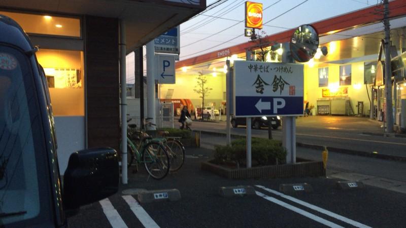 【桶川市 つけ麺】ラーメン店 舎鈴(しゃりん)にいってきた!