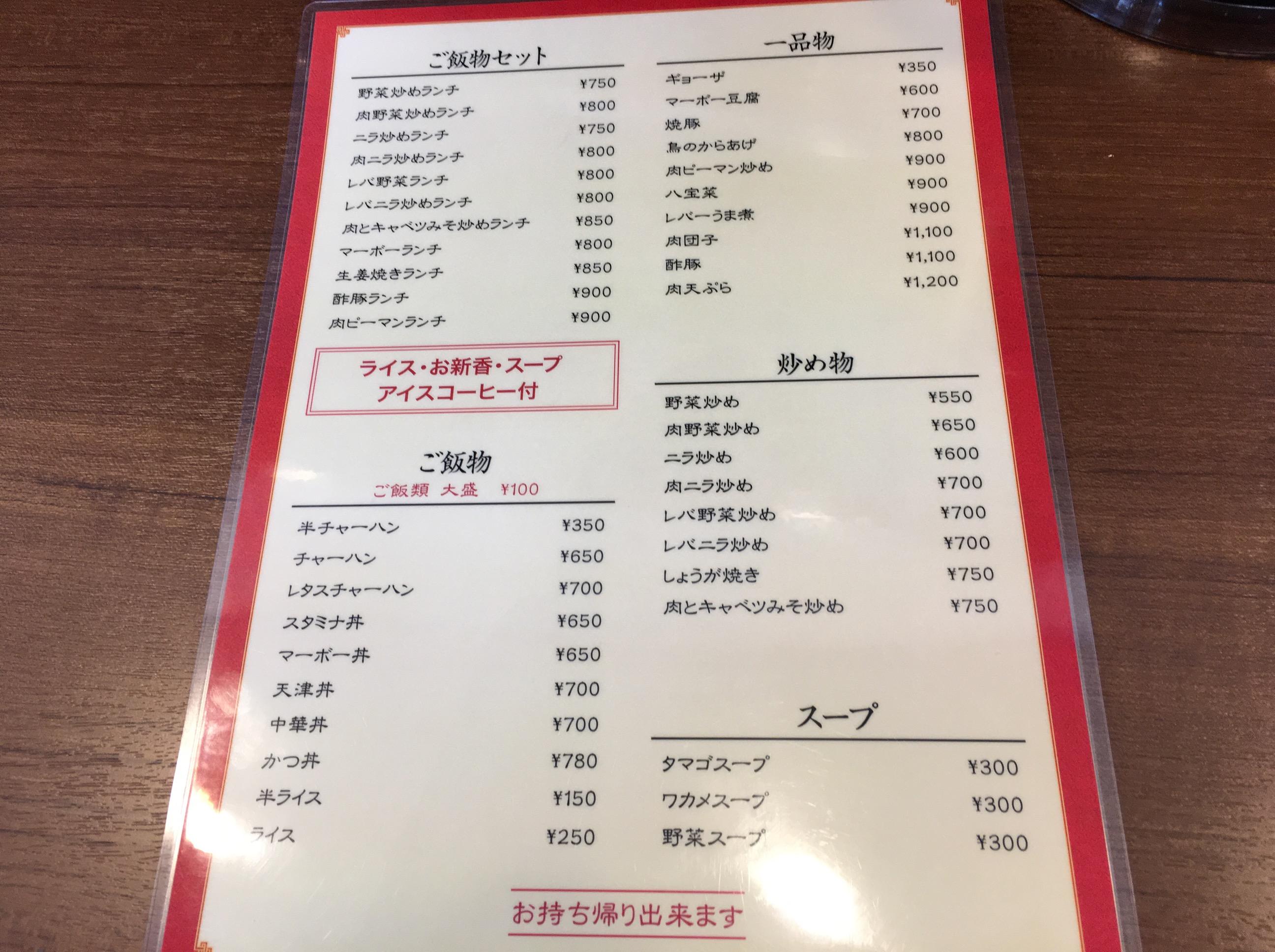 【さいたま市見沼区】新店「らぁめん大王」に行ってきた!