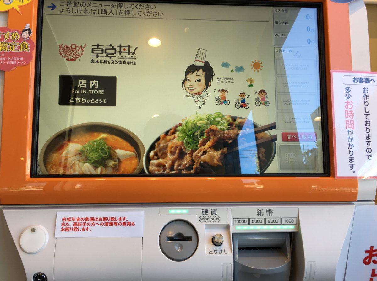 【上尾市】カルビ丼とスン豆腐の専門店「韓丼」に行ってきた!