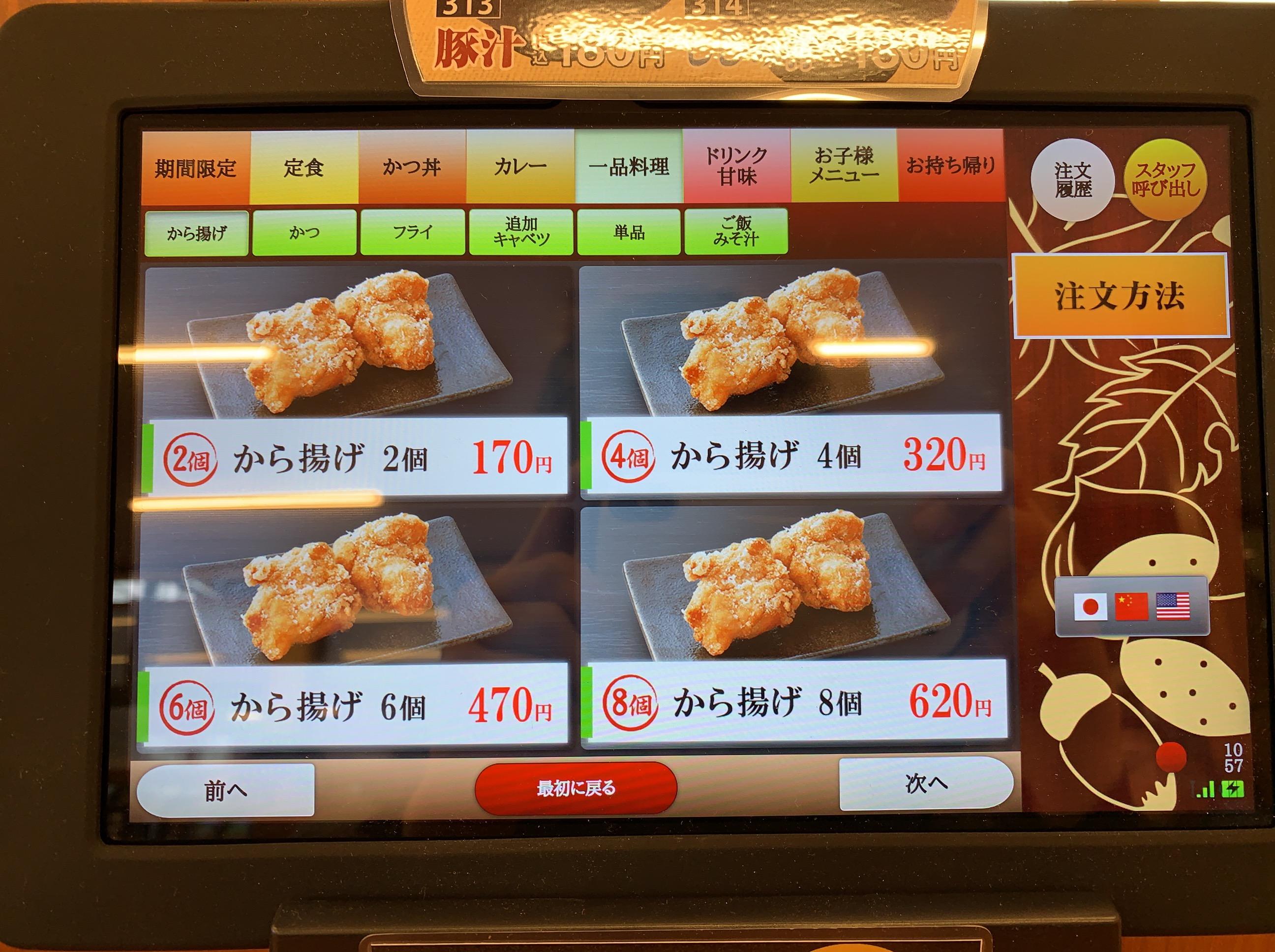 【桶川市 新店】ごはん処 「かつ庵 」ワンコインでカツ丼が食べられるよ!とんかつ屋