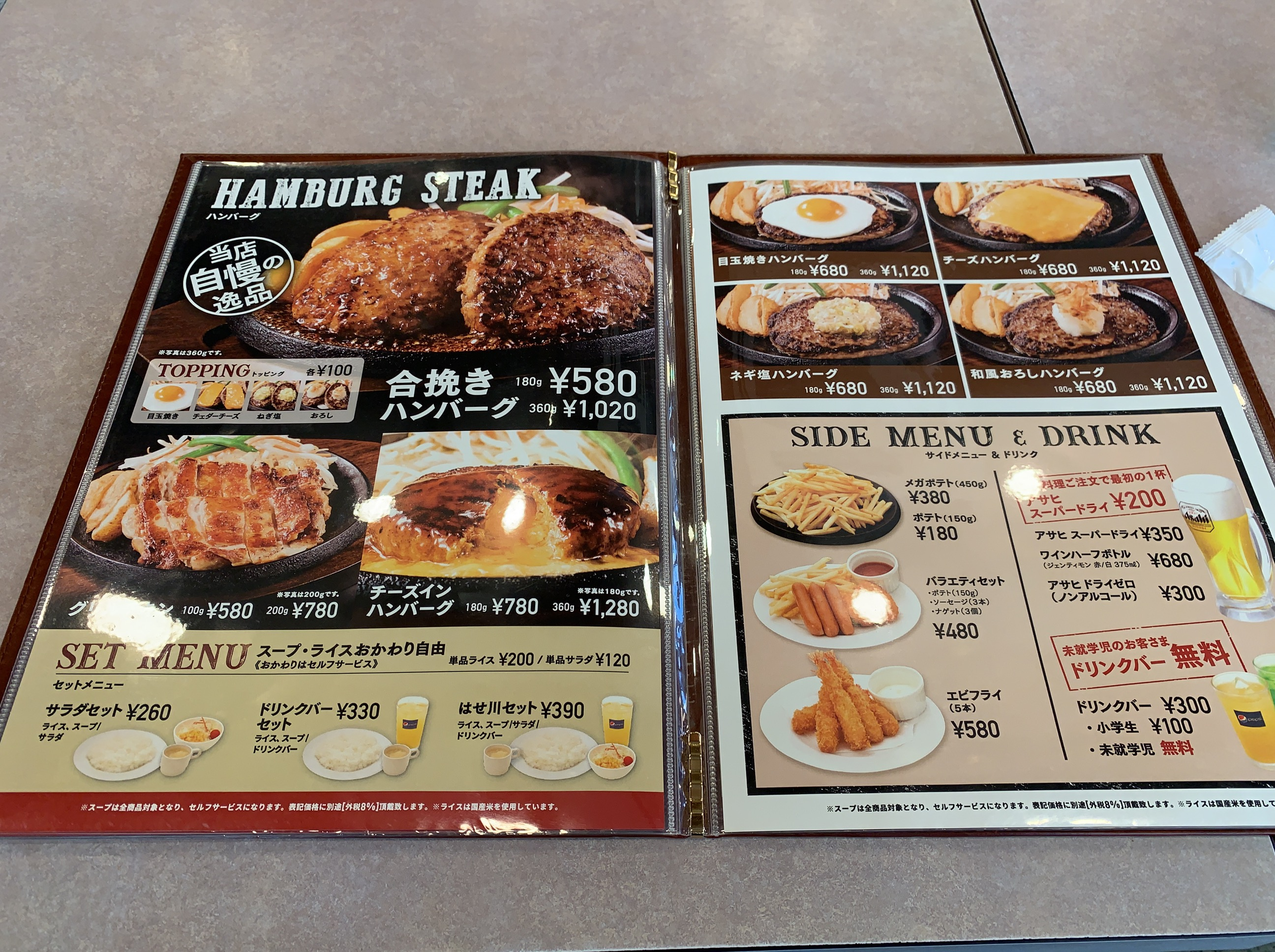 【上尾市 新店】肉のはせ川上尾店にいってきた!ごはんおかわり無料が魅力的!