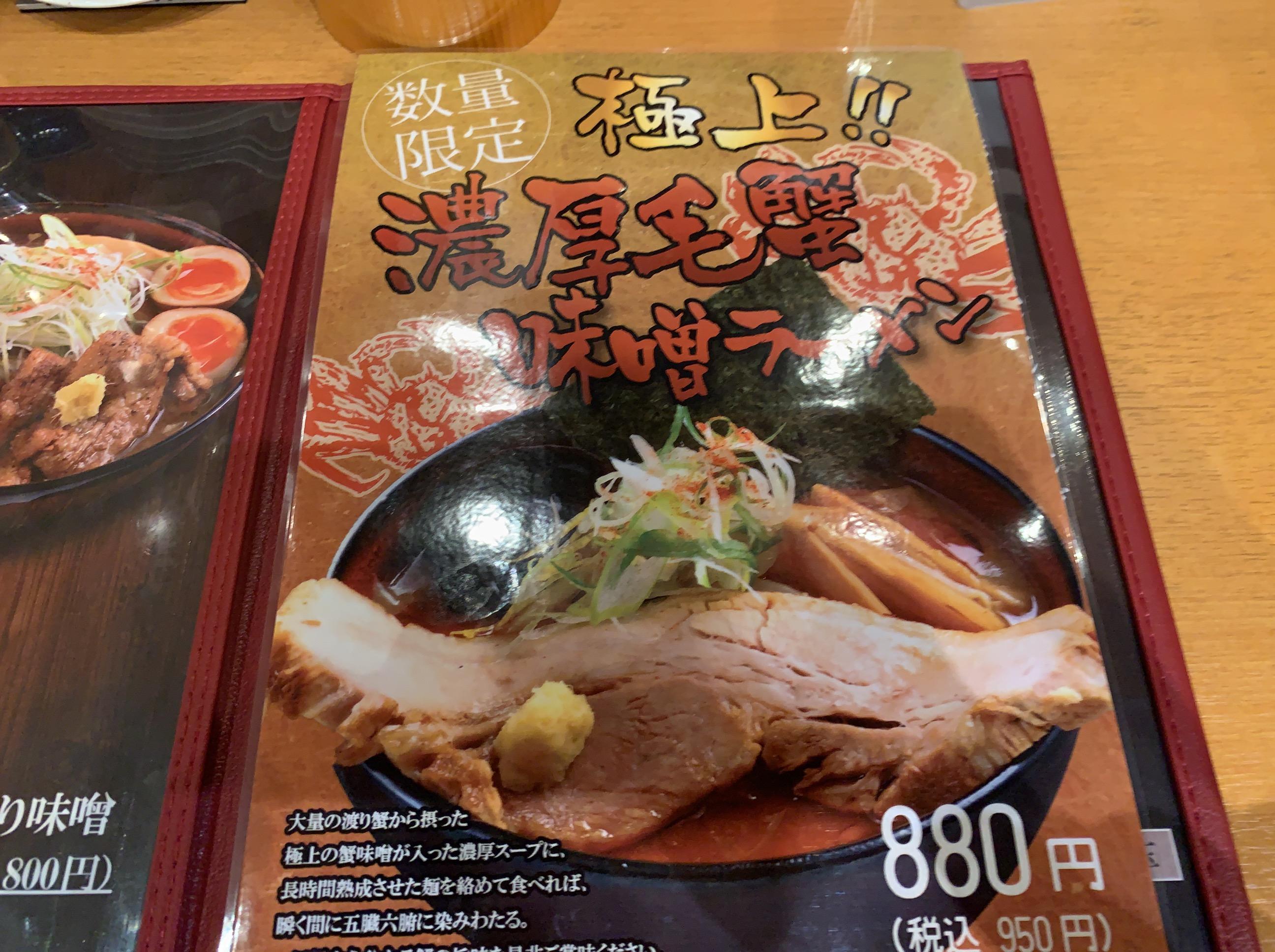 【上尾市 ラーメン】新店「一期一会札幌みその」に行ってきた!