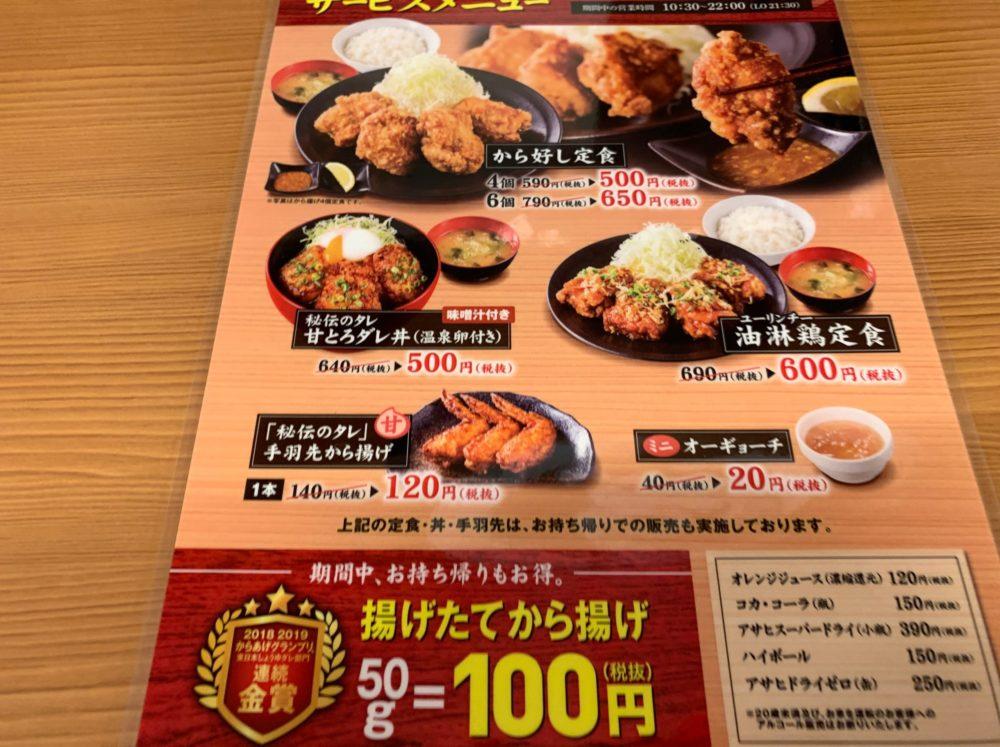 【新店 上尾市】から揚げ専門 から好しに行ってきた!