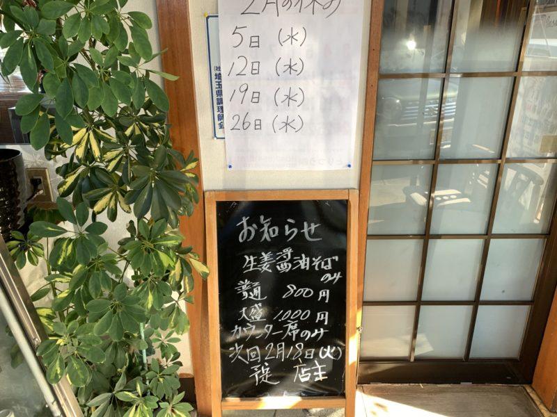 【蓮田市】おいしい魚介系ラーメン「佐とう」に行ってきた!