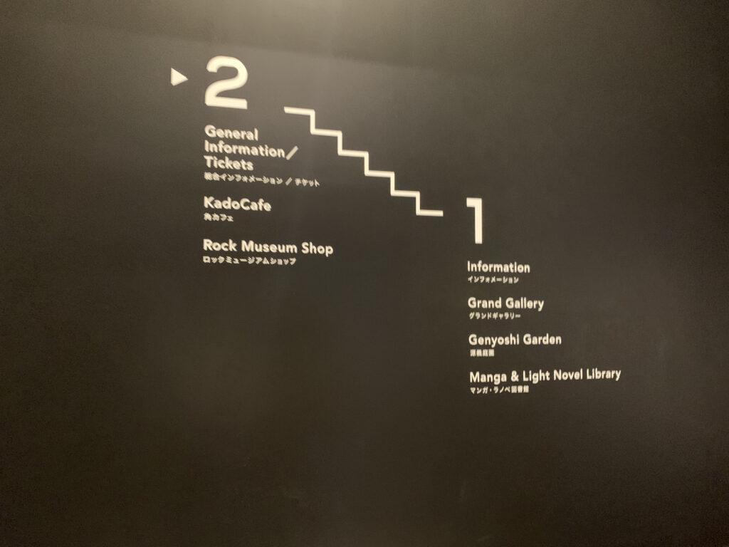 【所沢市】角川武蔵野ミュージアムに行ってきた