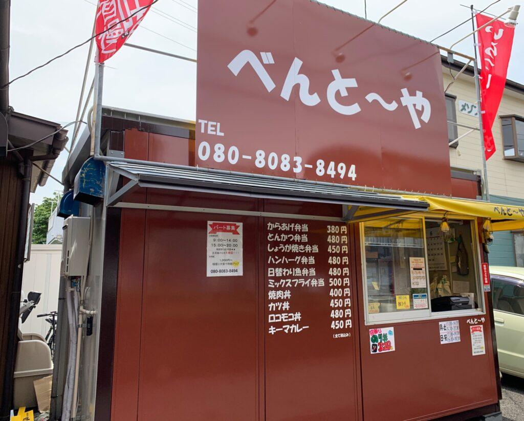 【上尾市 お弁当屋】「べんとう〜や」に行ってきた