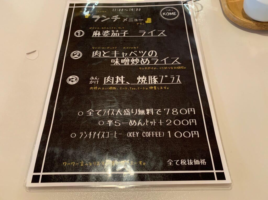 【桶川市 中華】きんぐキッチン(Kitchen)ランチタイムに行ってきた